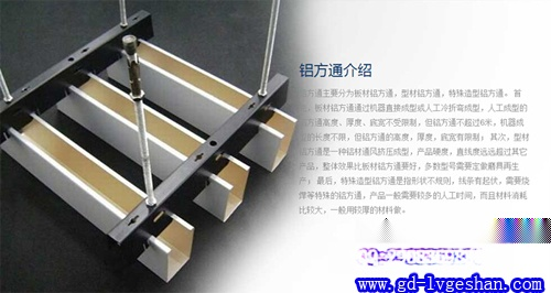 U型铝方通安装图解 铝方通厂家 铝方通规格