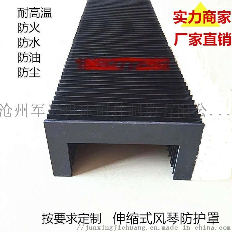 加工中心用防护罩 风琴式防护罩 伸缩自如 压缩小811937732