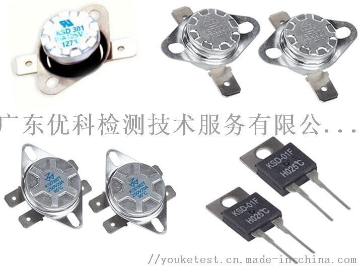 二個腳溫度開關 突跳式 電器過熱保護器2.jpg