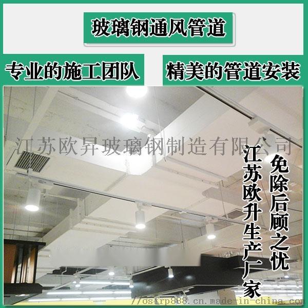 無機玻璃鋼風管 -「江蘇歐升」129767905