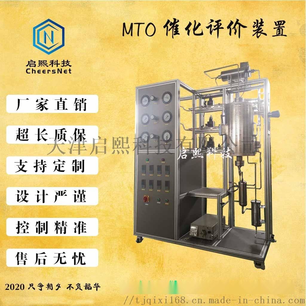 B2B-MTO催化评价装置.jpg