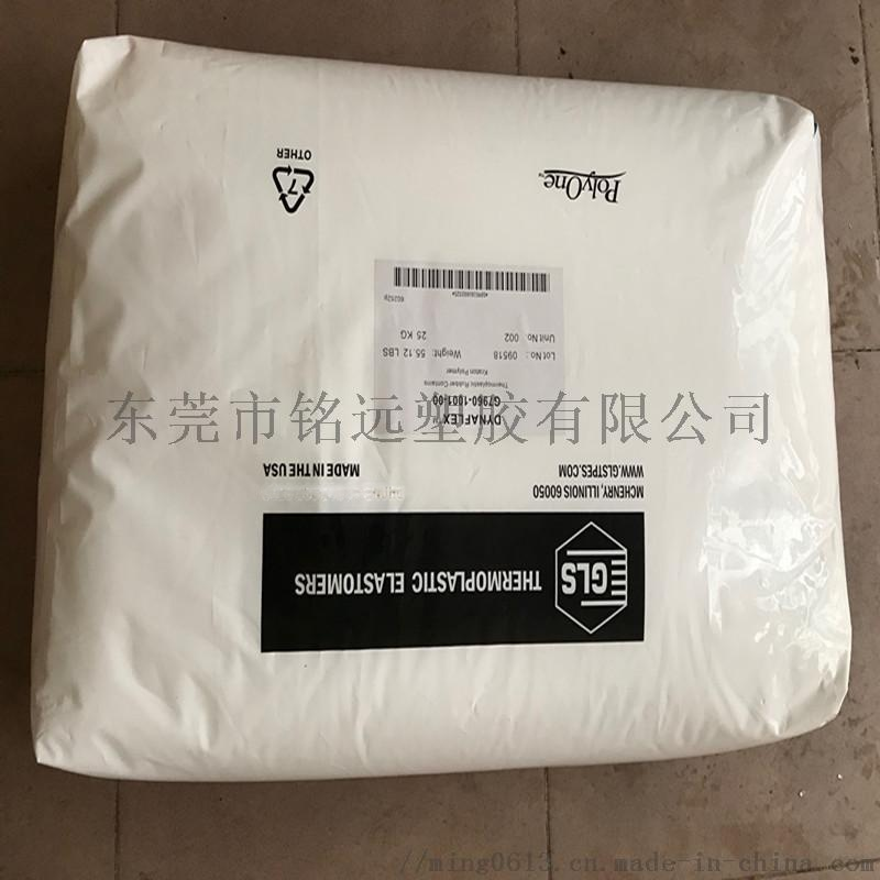抗紫外線 管材級TPE G6713C 包覆TPE901820705