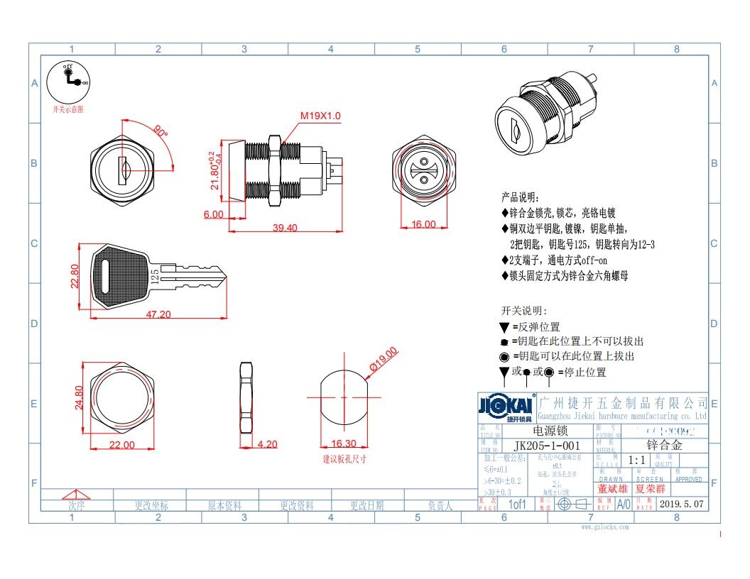 JK205-1-002-Model_00.png
