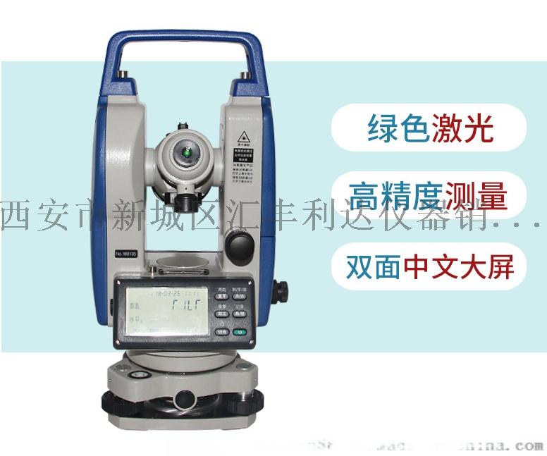 西安哪里有卖水准仪水平仪测绘仪器873445635