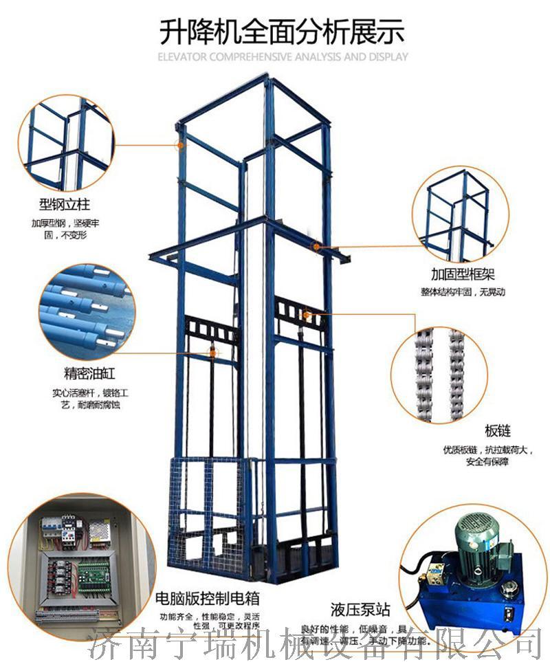 厂家定制导轨式升降货梯 货物运输升降平台119832822