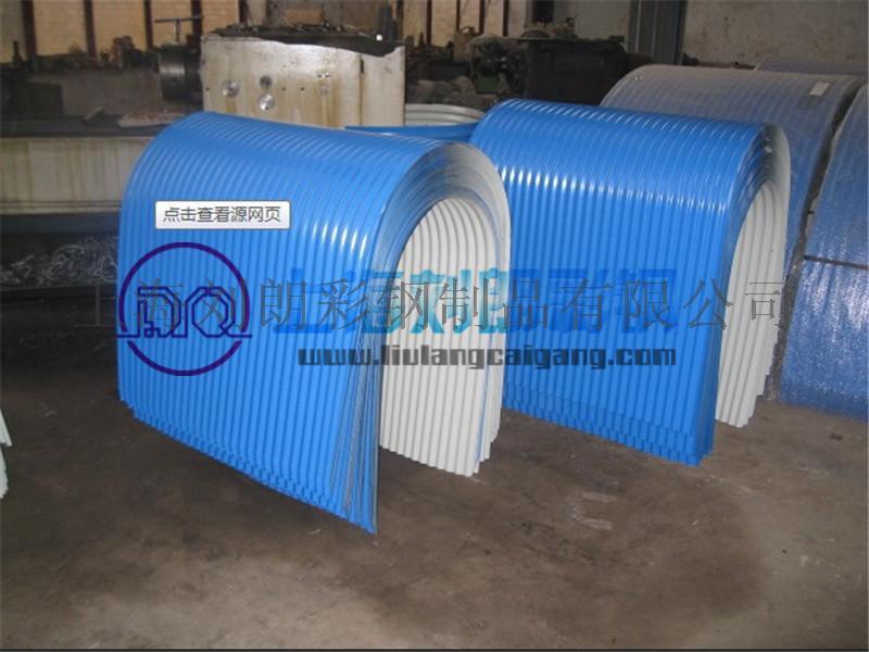 生产加工彩钢弧形瓦、防雨罩、防雨棚737379602