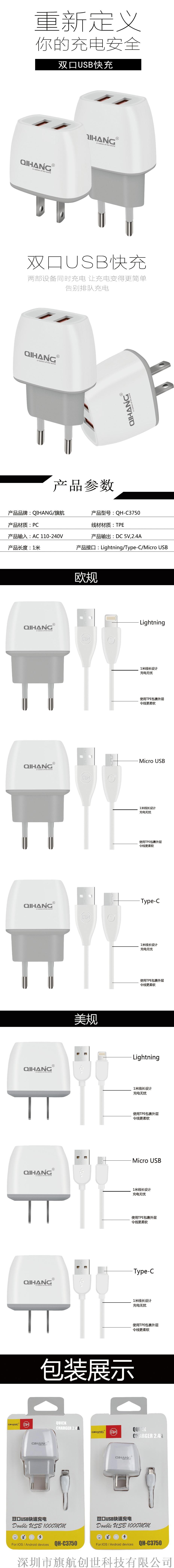 QH-C3750(中文)