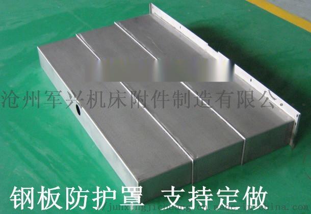 伸縮式機牀防護罩鋼板防護罩導軌防護罩生產廠家792742742
