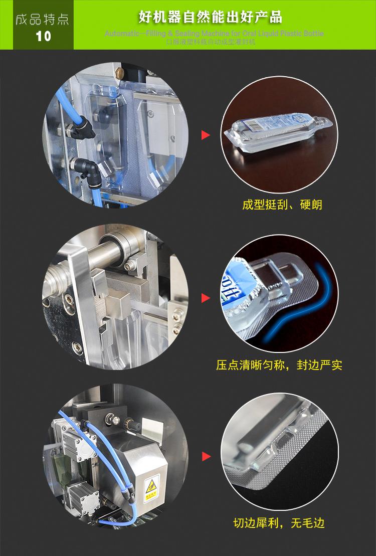 口服液(液体)塑料瓶自动成型灌装封机 (11).jpg