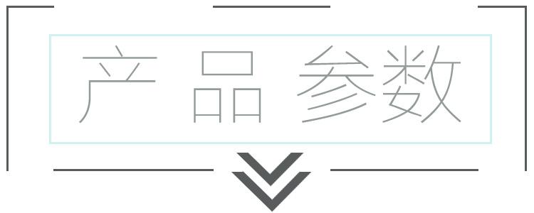产品参数1.jpg