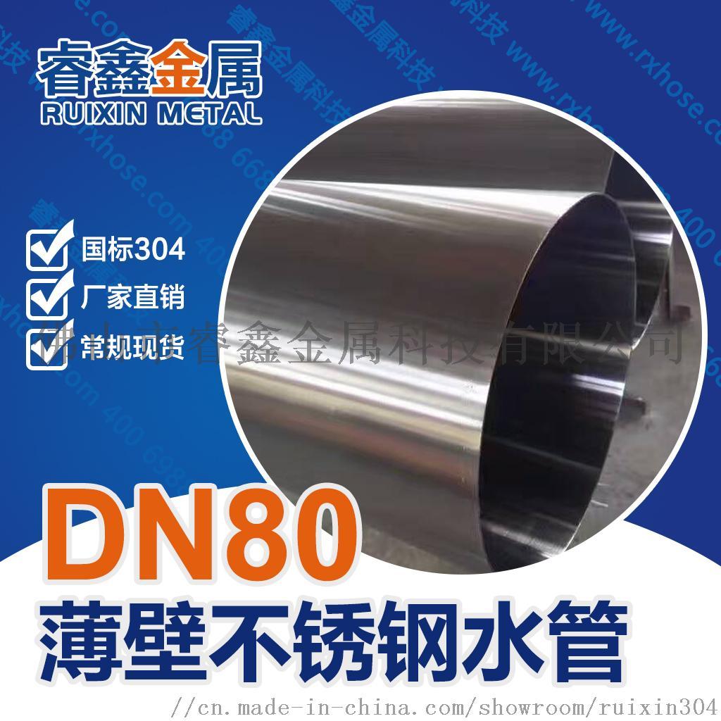 DN80薄壁不鏽鋼水管.jpg