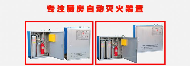 厨房灭火设备,厨房安装灭火设备,厨房灶台灭火设备,厨房灭火设备厂家65766582