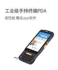 工业级手持终端PDA