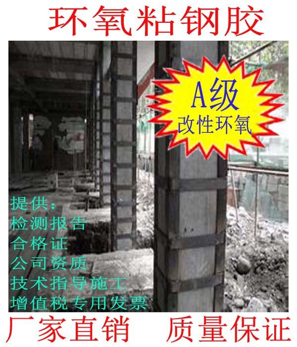 天津薊縣粘鋼膠廠家-樑柱加固A級粘鋼膠798532145