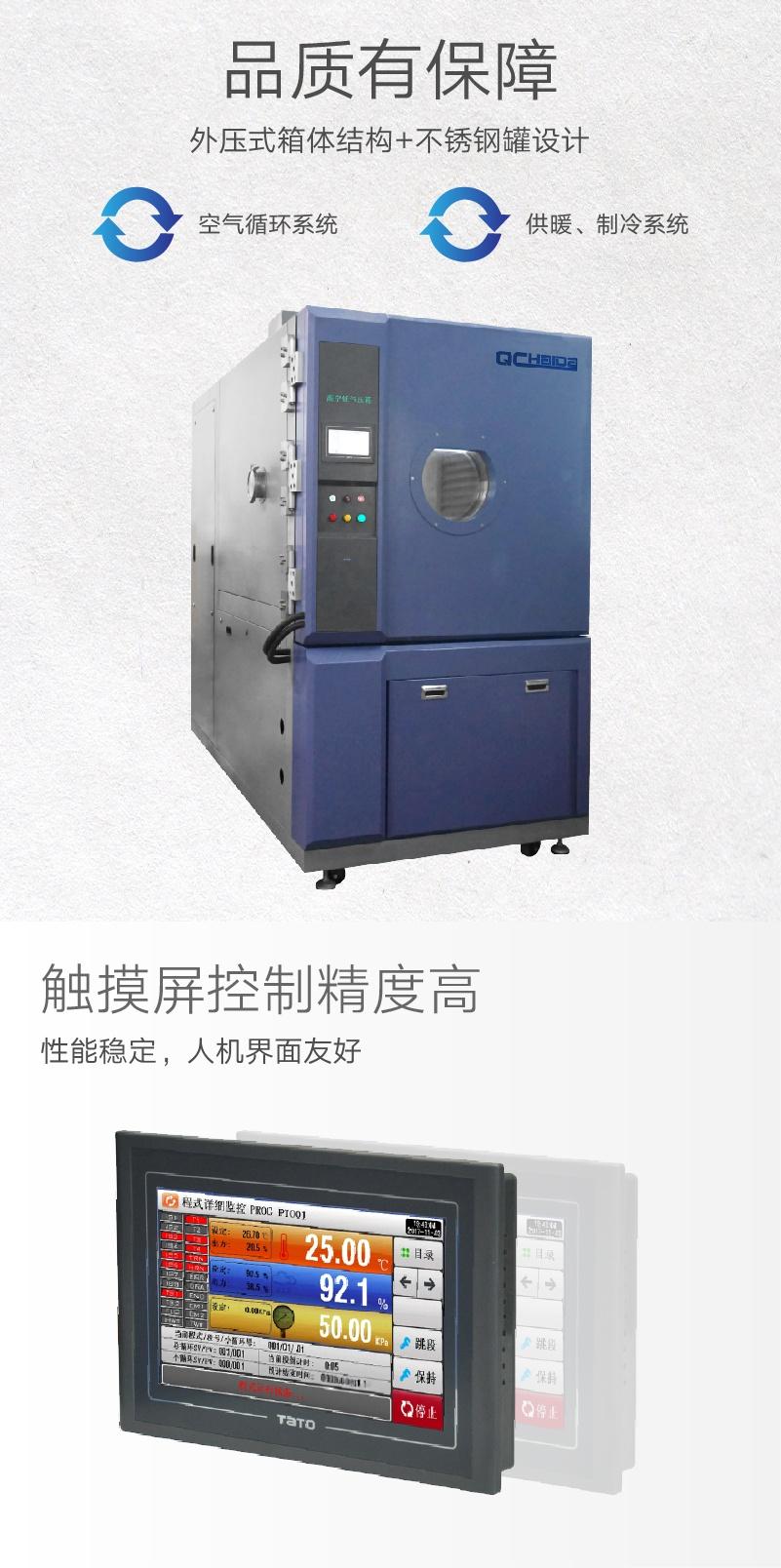 HD-E714高空低氣壓試驗機 (3).jpg