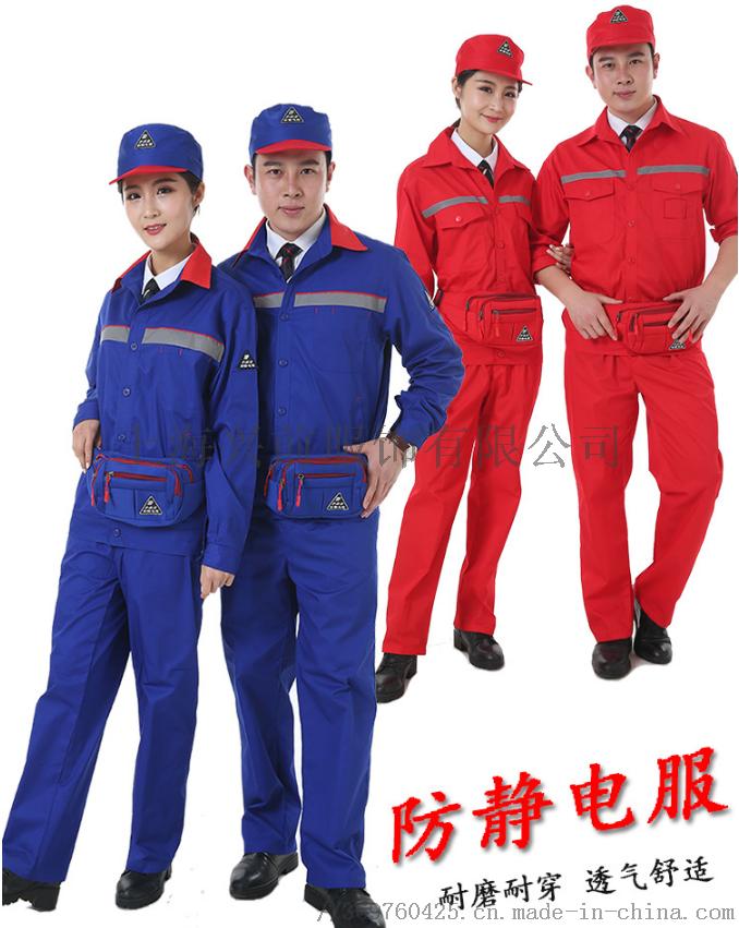 石油工作服006.png