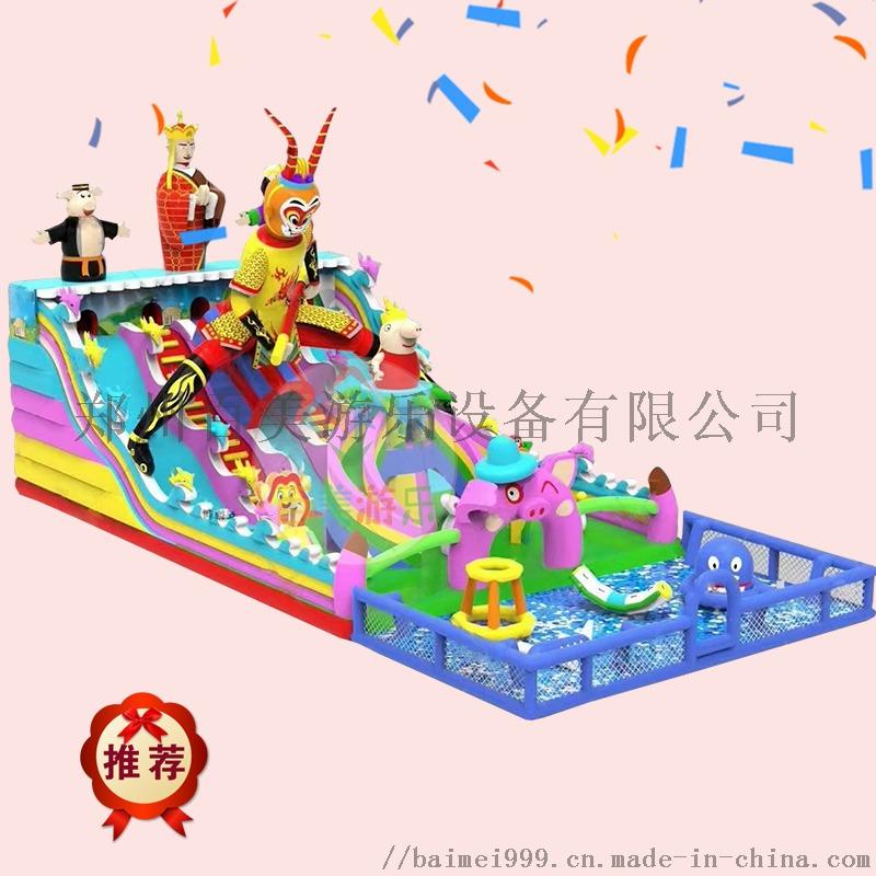 西游记小猪佩奇带海洋球池充气大滑梯200平.jpg