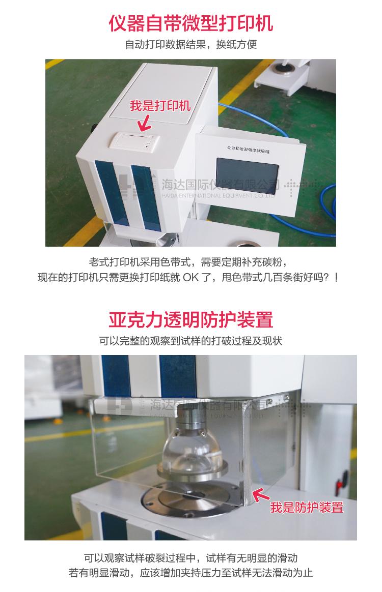 HD-A504-B全自动破裂强度试验机-05_01.jpg