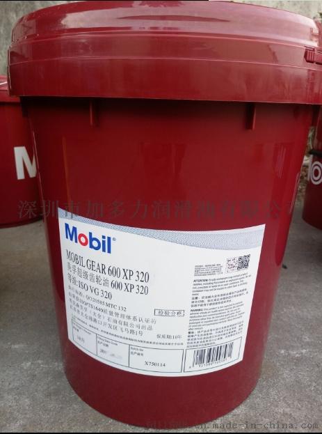 美孚齿轮油600xp320 美孚工业润滑油764731035