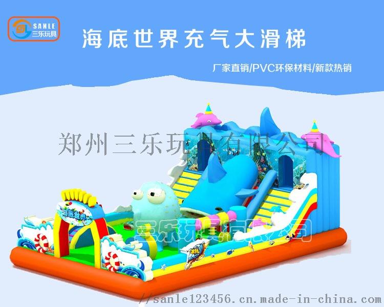 海底世界充氣滑梯SL-3.jpg