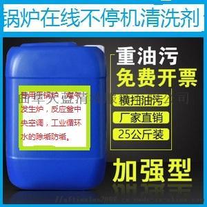 太陽能熱水器清洗劑 太陽能熱水器水垢清洗劑759290412