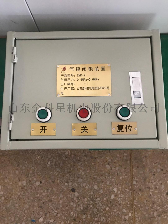 气控闭锁装置01.jpg