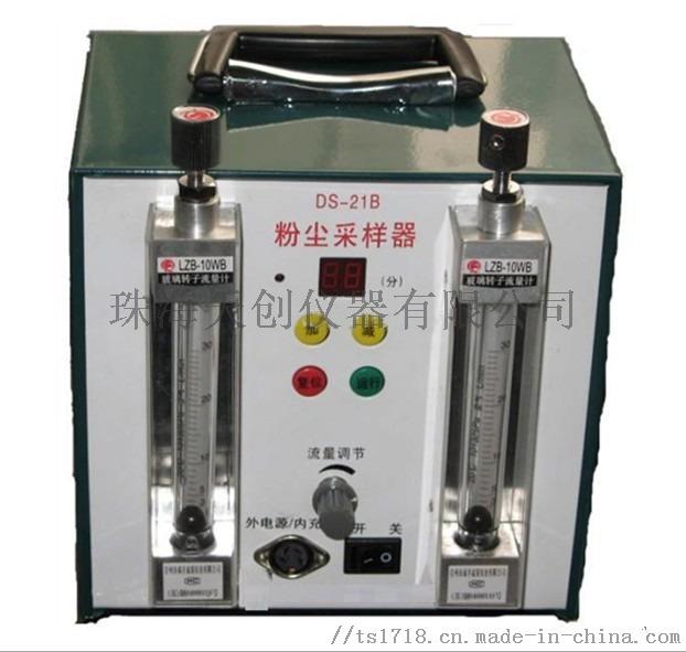 雙氣路粉塵採樣器 珠海DS-21BL粉塵採樣器810552135