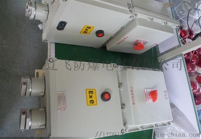 BLK-63/4P防爆斷路器/鑄鋁防爆空氣開關箱76829992