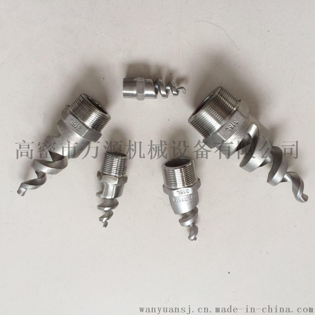直销1寸不锈钢螺旋喷嘴喷头/废气塔喷嘴喷头/脱硫741593392