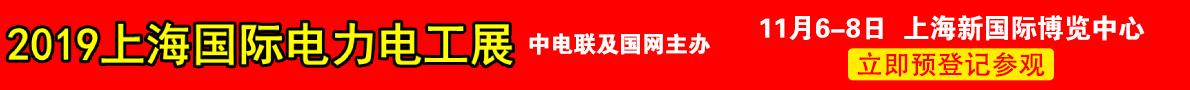 2019上海國際電力電工展