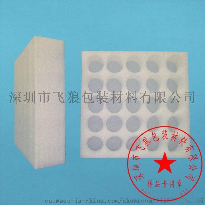 珍珠棉00100S83045