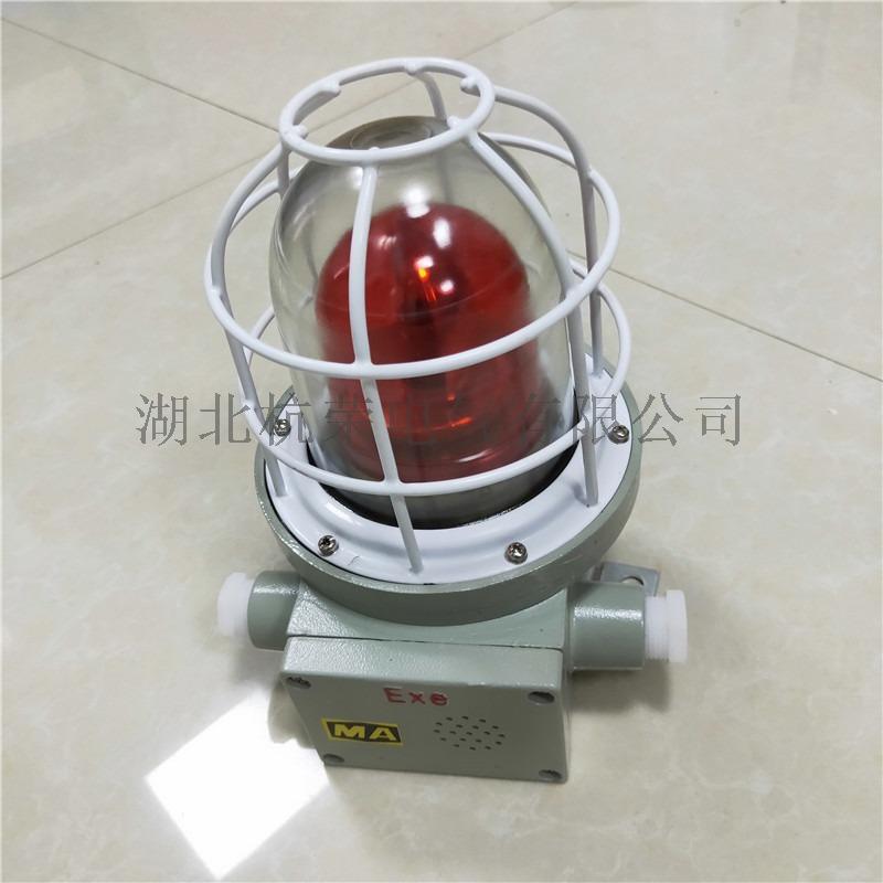 工业报警器S-BBJ、防爆声光报警器835874335