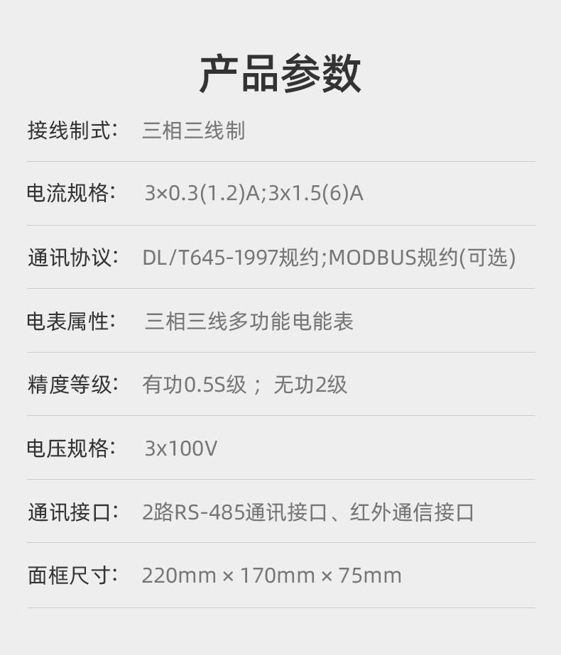 威胜-DSSD331-MB3_08.jpg