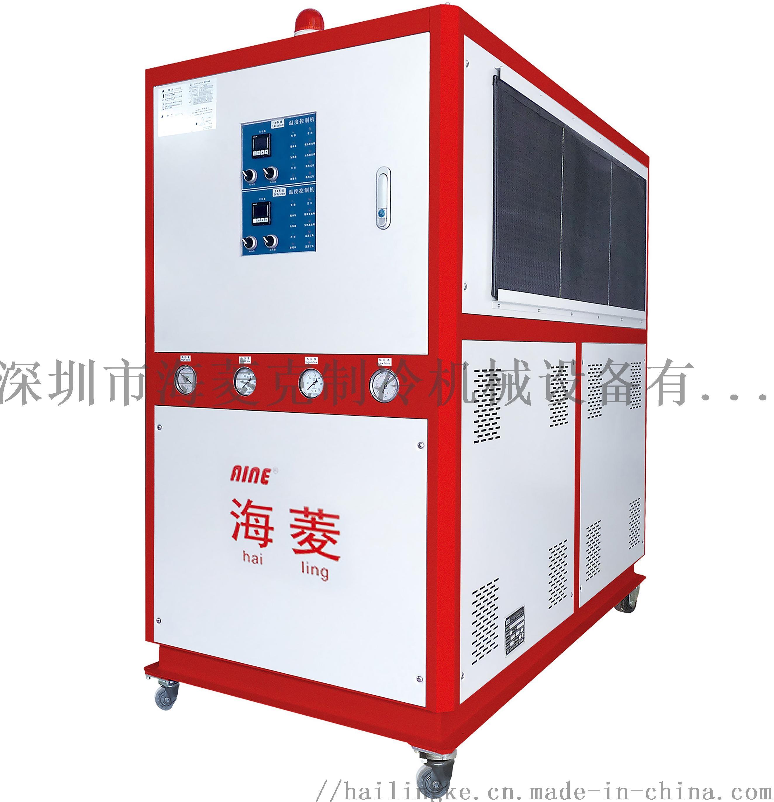 冷水机首选海菱克,可特殊订做冷水机厂家 修改851029105