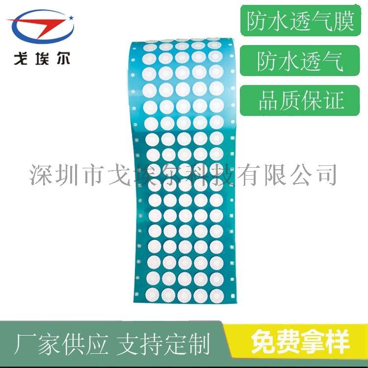 防水透气膜-33.jpg