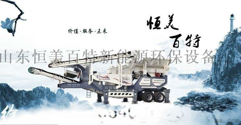 可分期移动式建筑垃圾破碎站厂家 节能环保石料破碎机72104782