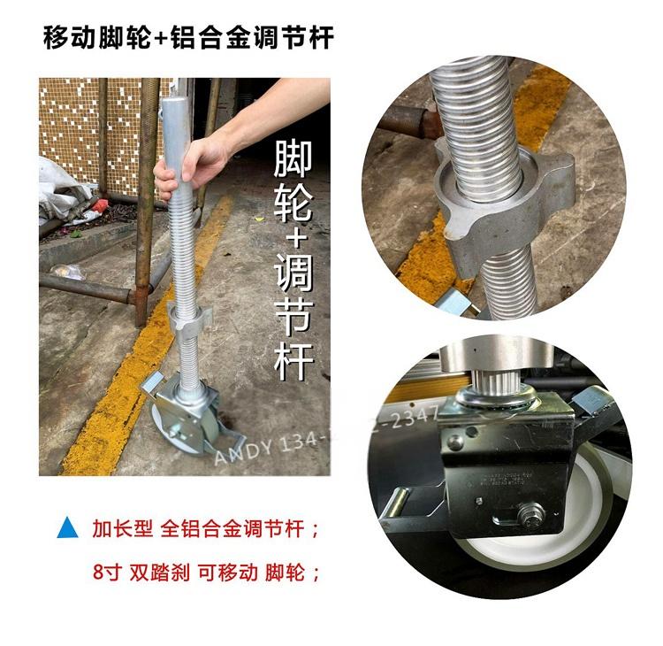 01 铝合金脚手架 产品细节 750.jpg
