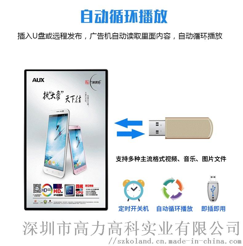 65寸壁挂广告机图片视频播放器高清1080P显示屏64066752