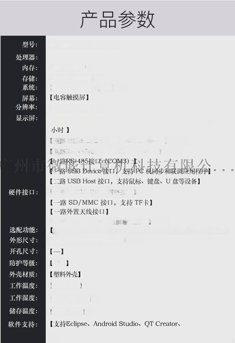 产品参数(15.jpg