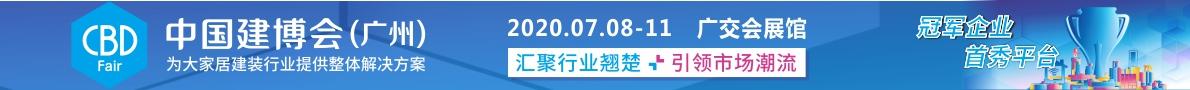 2020中國建博會(廣州)