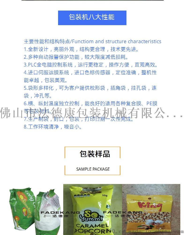 全自动牛奶液体包装机 多功能液体立式包装机 花生酱袋装包装机77931505