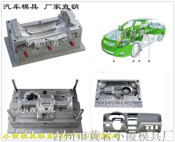 汽車模具,中控臺模具加工廠家 (14).jpg