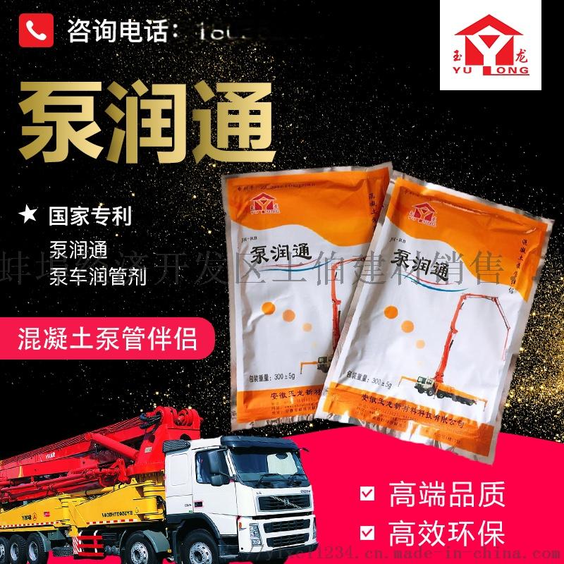 云南昭通砂浆泵润管剂厂家=新闻报告799489225