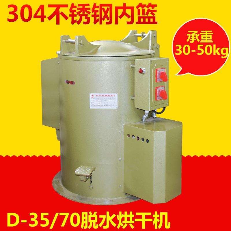供应不锈钢脱水烘干机35735325