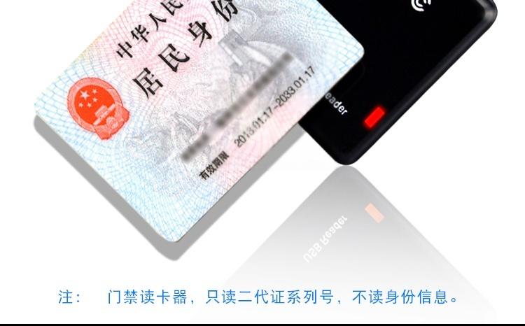 二代證居住證NFC銀行卡IC卡門禁系統讀卡器1_11.jpg