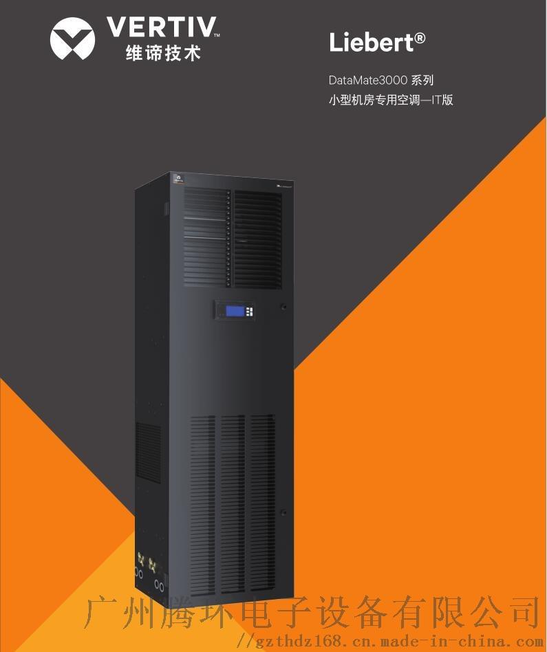 艾默生機房精密空調 維諦DME05MOP5 5.5KW加熱2P三相輸入104621375