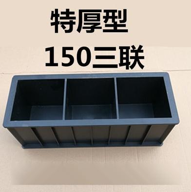 西安哪余有賣鑄鐵試模塑料試模869444265