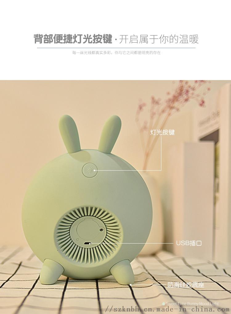 甜梦时光兔宣传图 (11).jpg