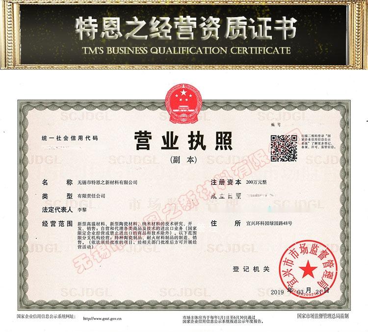 特恩之经营资质证书-001.jpg