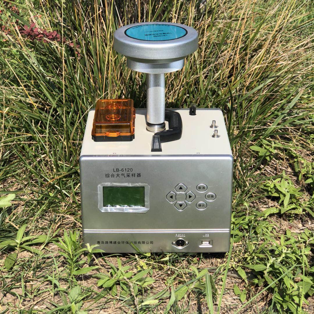 LB-6120型综合大气采样器1.jpg